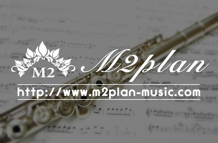エムツープラン/吹奏楽 楽譜販売