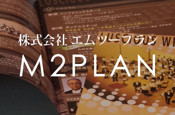 エムツープラン/演奏会チラシ制作 ホームページ制作