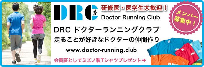 九州大学附属図書館から来られた医師のみなさまへ DRC ドクターランニングクラブ