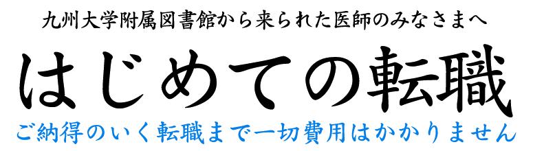 九州大学附属図書館から来られた医師のみなさまへ 医師会員登録でJCBギフト券プレゼント