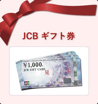 JCBギフト券