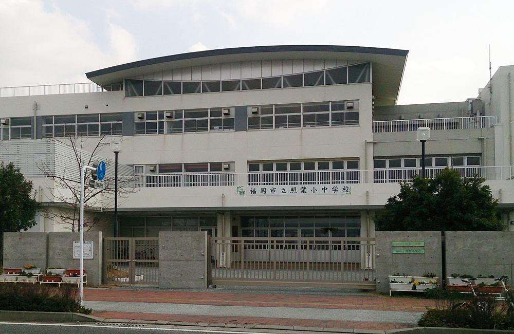 福岡市アイランドシティ/福岡市立初の施設一体型小中連携教育校