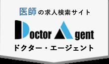 福岡と東京を中心とした医師専門の求人・転職サポートは【ドクター・エージェント】