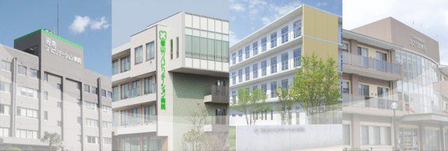 新幹線を使って山口県/周南市、福山市にあるリハビリ病院でお仕事をしてみませんか!
