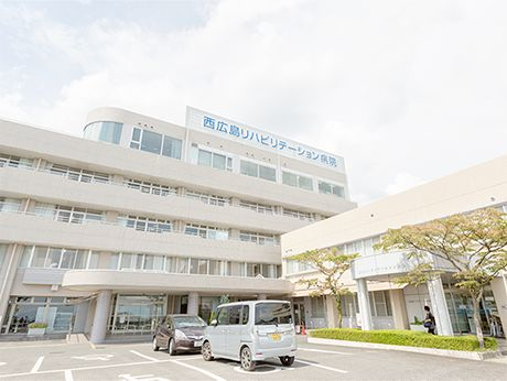 西広島リハビリテーション病院:病棟専従医師求人:専門医取得可