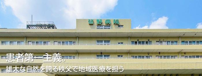 皆野病院で内科系、透析、整形外科医師募集