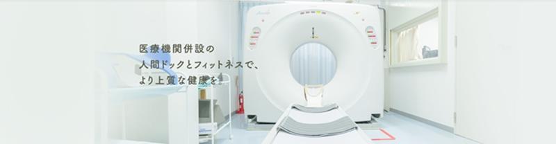 西広島リハビリテーション併設健診センター