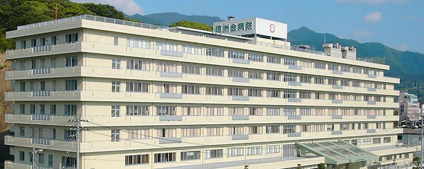 宇和島徳洲会病院で医師募集中