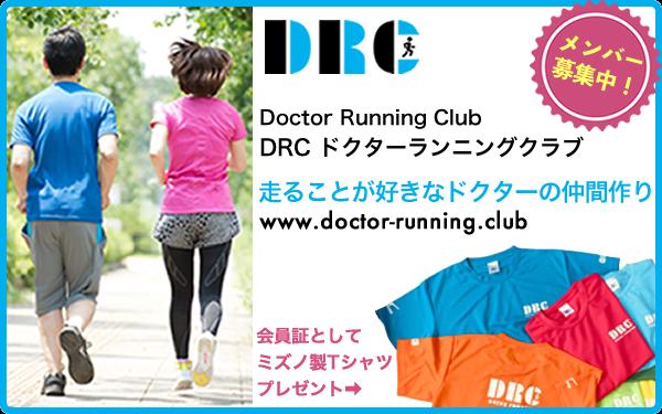 DRC ドクターランニングクラブ