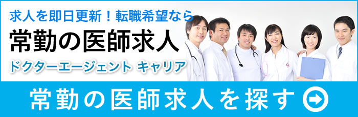 常勤の医師求人を探す