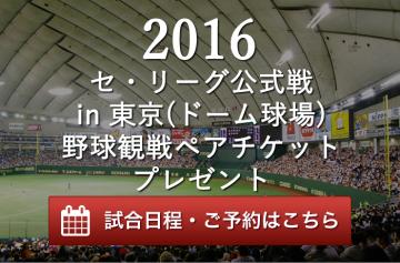 読売ジャイアンツ 東京ドーム野球観戦ペアチケットプレゼント