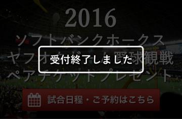 ソフトバンクホークス ヤフオクドーム野球観戦ペアチケットプレゼント