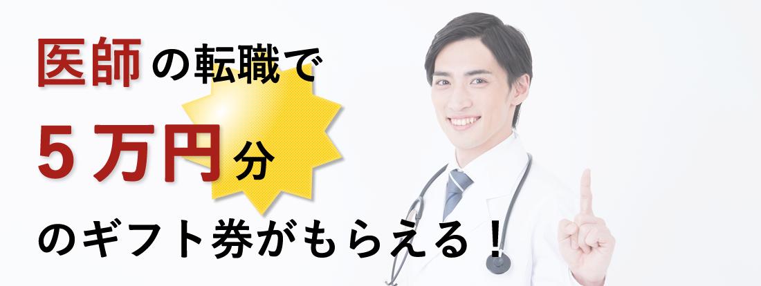 医師の転職で5万円分のギフト券プレゼント