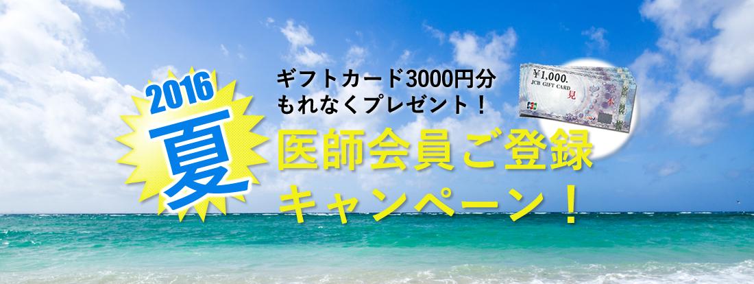 2016夏!医師会員ご登録キャンペーン