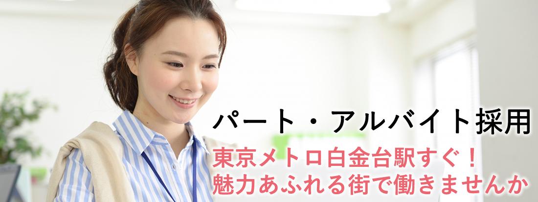 パート・アルバイト採用(東京 白金台)|営業事務募集