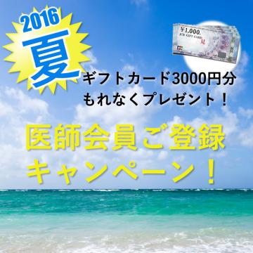 blog_thumbnail_20160802