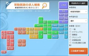 福岡市及び福岡県内の医師の求人情報・医師募集サイトはドクターエージェント キャリアへ