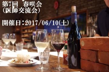 医師の交流会 in福岡(第7回「春咲会」)開催日決定