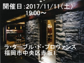 医師の交流会 in福岡(第8回「春咲会」)開催日決定