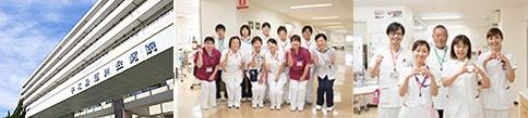 宇和島徳洲会病院で働くみなさん